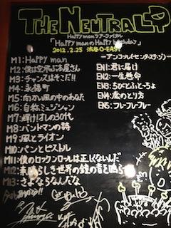 渋谷イースト!ありがとう!