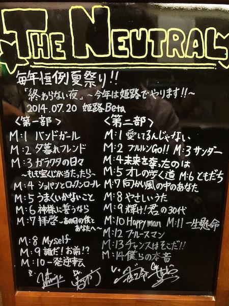 姫路夏祭りライブ!