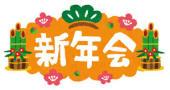 新年会&新春お年玉特典 in 姫路