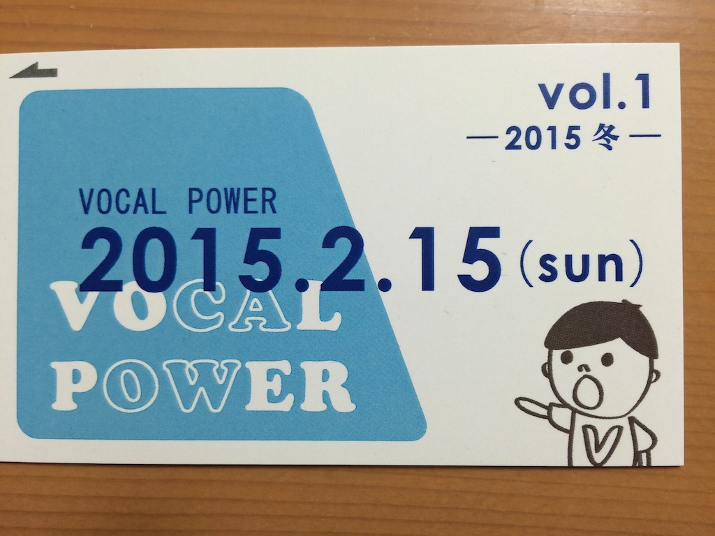 「vocal power special」