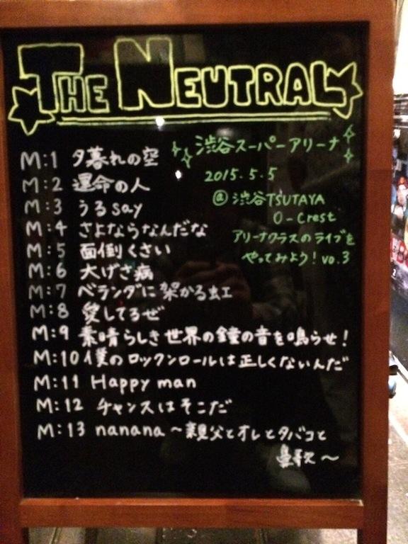 渋谷スーパーアリーナ