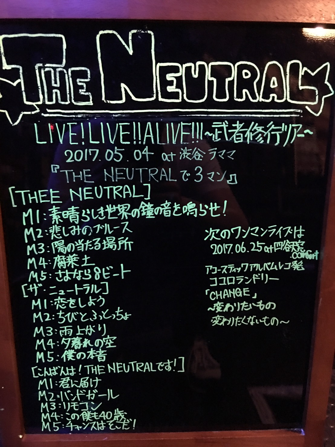 『THE NEUTRALで3マン』