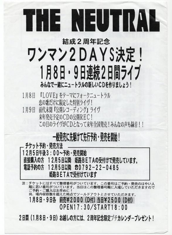 姫路ハルモニアワンマン「THE NEUTRAL Another History」
