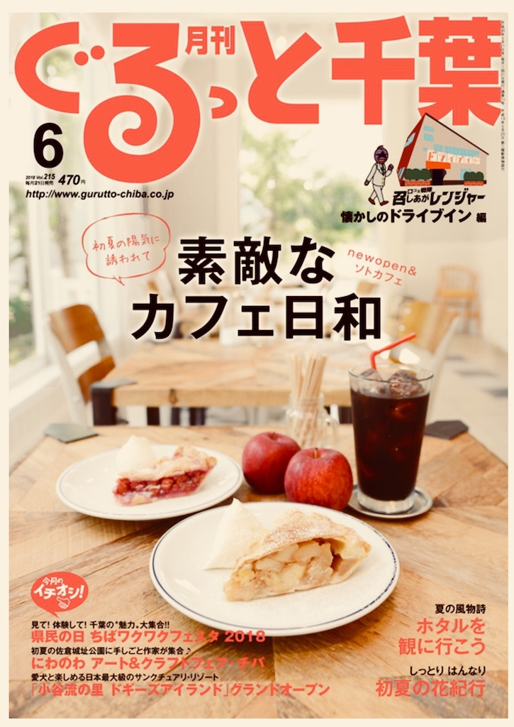 「月刊ぐるっと千葉6月号」