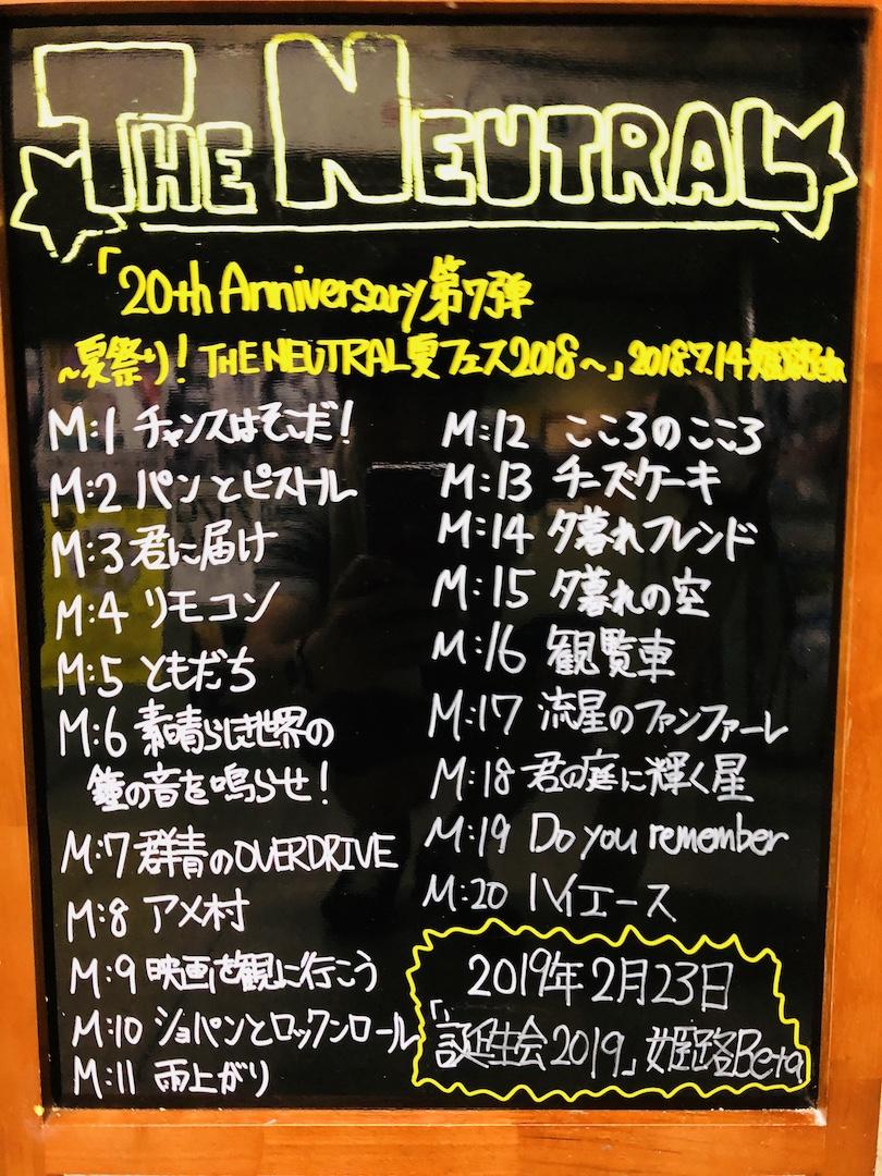 姫路夏フェス2018