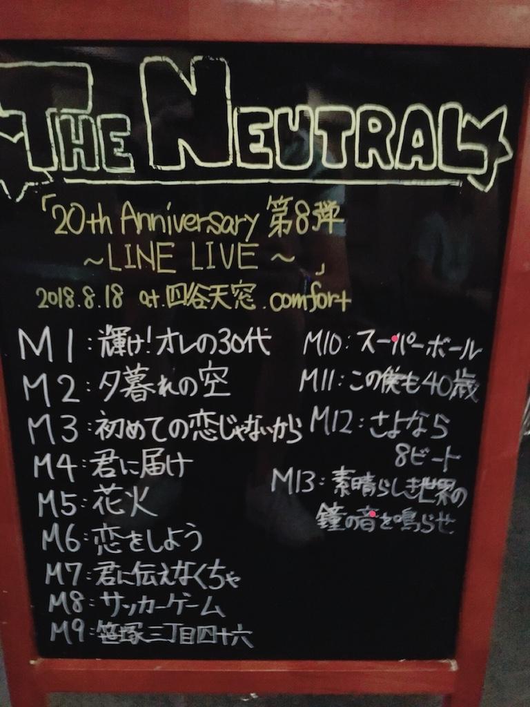 「LINE LIVE」