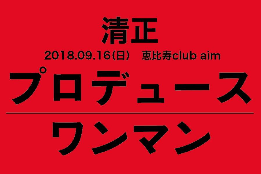 ハイエースツアー 恵比寿club aim