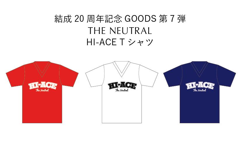 20th Anniversary GOODS 第7弾『結成20周年記念ハイエースTシャツ』発売!