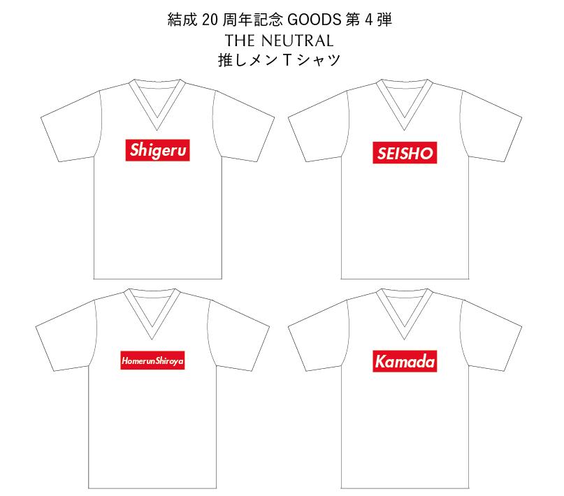 20th Anniversary GOODS 第4弾『THE NEUTRAL推しメンTシャツ』発売!