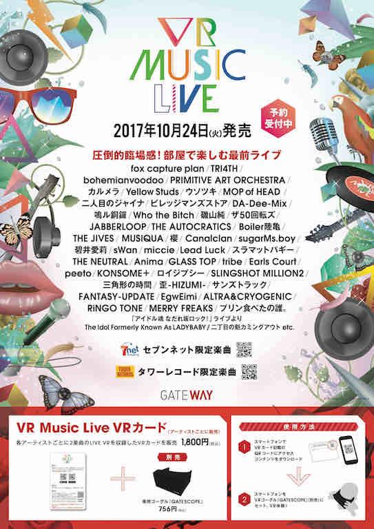 「VR MUSIC LIVE」予約開始